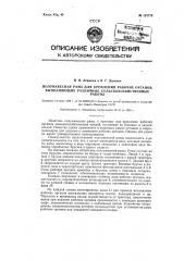 Полунавесная рама для крепления рабочих органов, выполняющих различные сельскохозяйственные работы (патент 123778)