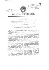 Прибор для механического определения проекций линий данной длины и данного направления (патент 656)