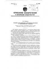 Машина для сдирания свинцовой оболочки с электрических кабелей (патент 119560)