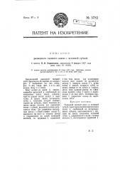 Разводной гаечный ключ с вставной губкой (патент 5782)