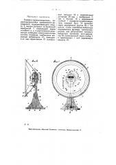 Телефон-громкоговоритель (патент 6226)
