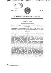 Трамвайный транспортер (патент 786)