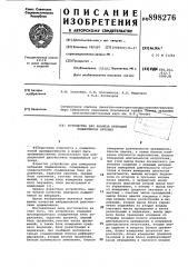 Устройство для анализа вибраций подшипников качения (патент 898276)