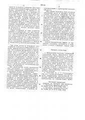 Инерционный отказомер (патент 896186)