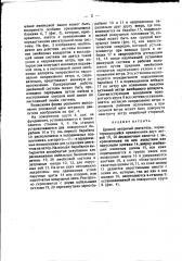 Цепной ветряный двигатель (патент 1625)