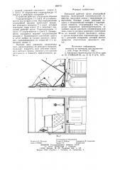 Ковшовый рабочий орган землеройной машины (патент 899776)