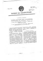 Моторная плоскодонная лодка с приспособлением, предназначенным для исследования морского дна (патент 1546)