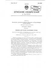 Машина для резки стеклянных трубок (патент 123296)