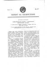 Торфодобывающая машина с вращающимся измельчающим орудием (патент 87)