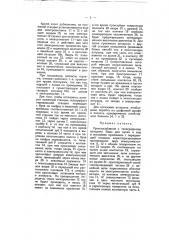 Приспособление к телеграфному аппарату бодо для пуска в ход и остановки приемника с передающей станции (патент 6886)