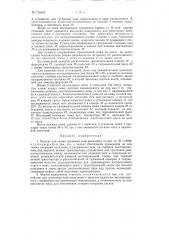 Агрегат для сушки хромовых кож внаклейку (патент 120452)