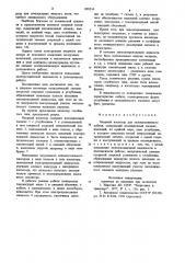 Опорный изолятор для газонаполненного кабеля (патент 898514)