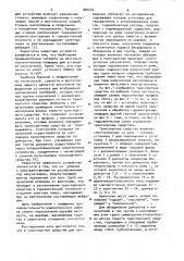 Транспортное средство для проведения сейсмических исследований (патент 900234)
