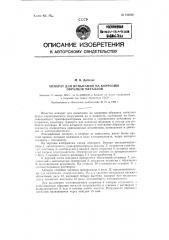 Аппарат для испытания на коррозию образцов металлов путем периодического погружения их в жидкость (патент 122638)