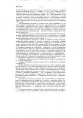 Судовая лебедка (патент 119446)