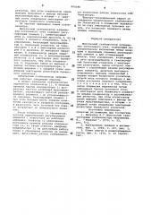 Импульсный стабилизатор напряжения постоянного тока (патент 898395)