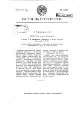 Камера для вакуум-аппаратов (патент 4827)