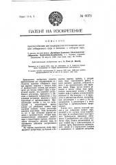 Приспособление для поддержания постоянства давления отбираемого пара в машинах с отбором пара (патент 6073)