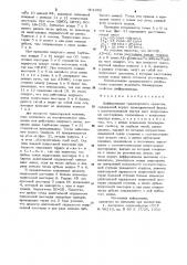 Дифференциал транспортного средства (патент 901092)
