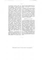 Способ дубления голья солями железа (патент 5485)