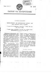 Приспособление для предохранения примуса или тому подобных ламп (патент 2931)