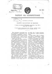 Поливное приспособление для паровозов (патент 390)