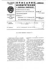 Способ получения урацила-6- @ н (патент 899552)