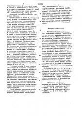 Магнитный барабанный сепаратор (патент 900853)