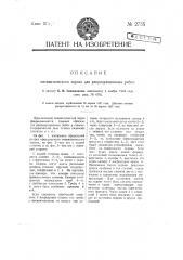 Пневматический экран для репродукционных работ (патент 2735)