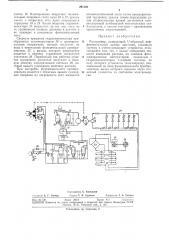 Всесоюзная пшнтнс-иш^^гкаябиблиотека (патент 291100)