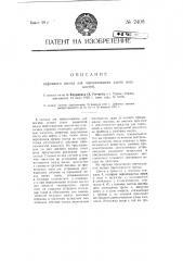 Сифонный насос для перекачивания едких жидкостей (патент 2408)