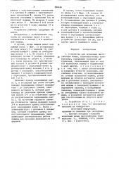Устройство для испытания листогибочных машин (патент 896484)