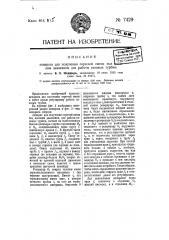 Аппарат для получения горючей смеси под высоким давлением для работы газовых турбин (патент 7429)