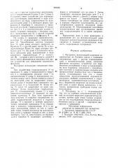 Мусоровоз (патент 899395)