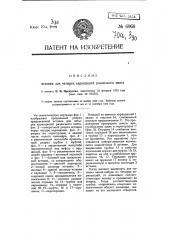 Вставка для четырех карандашей различного цвета (патент 6968)