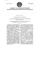 Снегоочиститель для кюветов (патент 6474)