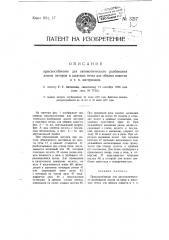 Приспособление для автоматического разбивания ломом заторов в шахтных печах для обжига извести и т.п. материалов (патент 3217)