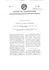 Устройство для дверной сигнализации (патент 2413)