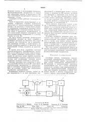 Ческая киблйвт?кл10 (патент 293228)