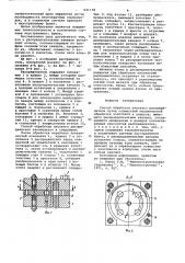 Способ обработки плоского распределителя (патент 641138)