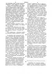 Устройство для измерения ширины сварного стыка (патент 899293)