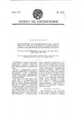 Приспособление для регулирования подачи горючей жидкости в двигателях внутреннего горения с безвоздушным (под давлением) распыливанием жидкости (патент 4212)