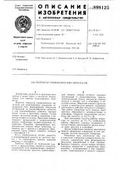 Генератор пневматических импульсов (патент 898125)
