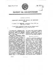 Переносная механическая наводка для приводных ремней (патент 7173)