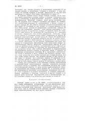 Учебный прибор (патент 120047)