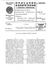 Способ наблюдения ядерного резонанса (патент 898303)