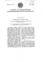 Складные жесткие крылья самолета (патент 7409)