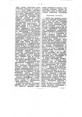 Прибор для обработки различного рода диаграмм (патент 8687)