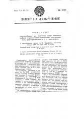 Приспособление для смягчения удара падающих гребней в приготовительных машинах льнопрядильного, джутопрядильного и т.п. производств (патент 5193)