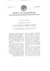 Подогреватель для газов (патент 3257)